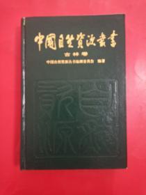 中国自然资源丛书吉林卷18