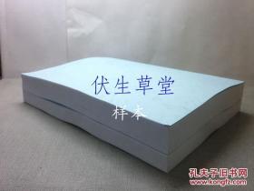顾廷龙著. 吴愙斋先生年谱[M]. 哈佛燕京学社, 1935.03.(复印本)