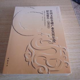 中国文化产业智库研究报告1(共6册)