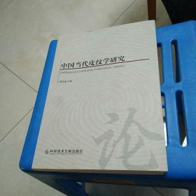 中国当代皮纹学研究
