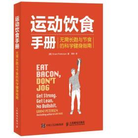 运动饮食手册无需长跑与节食的科学健身指南 科学健身餐营养食谱书 碳水化合物脂肪卡路里指导书 科学健康减脂塑形低卡健身餐书籍    9787115422767