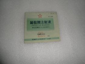 药标 葡萄糖注射液 国营东北制药总厂 4张