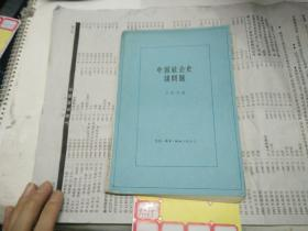 中国社会史诸问题61年版79年3印