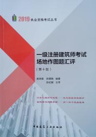 2019一级注册建筑师考试场地作图题汇评(第十版)