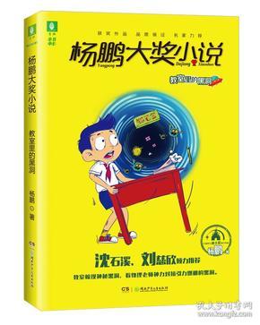 杨鹏大奖小说:教室里的黑洞