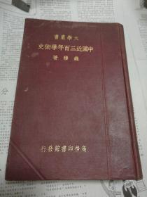 《中国近三百年学术史》钱穆(烫金 精装 -民国原版)1937年初版