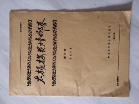 太极梅花螳螂拳  第三册
