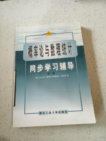 概率论与数理统计同步学习辅导  第2版