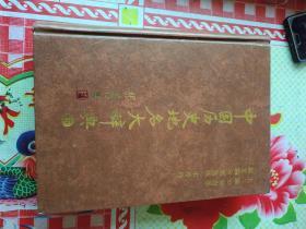 中国历史地名大辞典 下