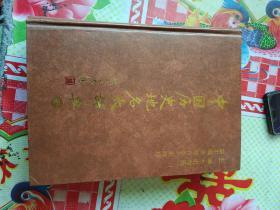 中国历史地名大辞典 上