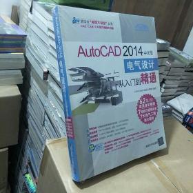 AutoCAD 2014中文版电气设计从入门到精通