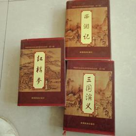 《红楼梦》《三国演义》《西游记》三本合售