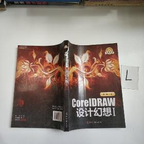 CorelDRAW 设计幻想1
