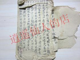《江西丰城李德星老师-辫伤穴症论》讲穴位受伤的辫症   售复印件