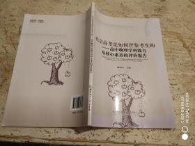 北京高考是如何评鉴考生的——高中物理学科能力及核心素养的评价报告