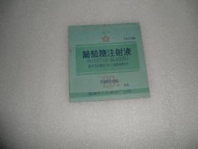 药标 葡萄糖注射液 国营东北制药总厂 26张