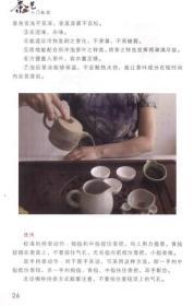 茶艺入门教程