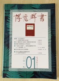 博览群书 2019年第1期 总第409期 国内刊号:CN11-1091/G2 9771000417006 博览群书 2019年第01期