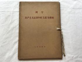 """列宁 共产主义运动中的""""左派""""幼稚病 【1函2册】大字本   带函套 一版一印"""