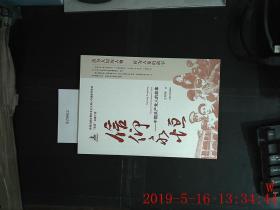 信仰永恒 中国共产党人的故事