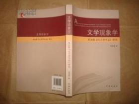 【正版】文学现象学:英加登《论文学作品》研究