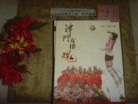 津门女排魂(扉页有王宝泉签名,真假请自鉴)》7.5成新,前几页下边小油印