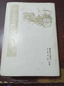 中国兵书集成   49   【精装本】