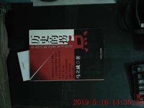 历史的拐点 中国历朝改革变法实录