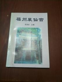 福州裴仙宫,