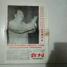 交通部直属第一汽车运输总公司 第五分公司 汽车修理厂革命委员会成立和庆祝大会  会刊 1969  2   15