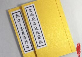 2本装[金刚经 观世普门品] 佛经 线装古籍抄经本 复印件