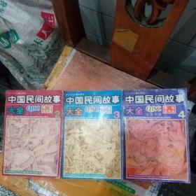 中国民间故事大全连环画(2、3、4、三本合售)