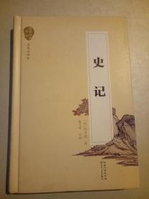 国学经典丛书:史记(名家注评本)