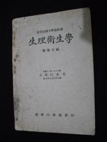 1932年国难后出版的-----医书---【【生理卫生学】】---大学院审定----稀少