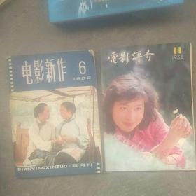 80年代(1982年),电影评介,电影新作,2本合售
