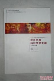 【正版】现代中国科幻文学主潮