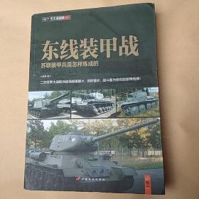 东线装甲战