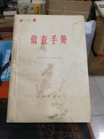 1958年 侦查手册