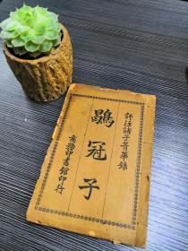 江阴张之纯评著诸子菁华录之《鹖冠子》亲笔凡例,做序以及红笔圈注手稿!亲笔手稿!