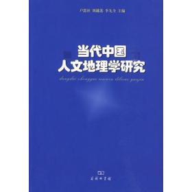当代中国人文地理学研究