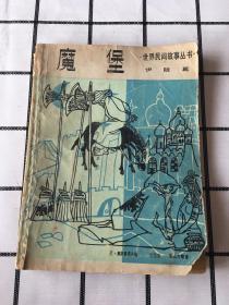世界民间故事丛书(魔堡)一版一印