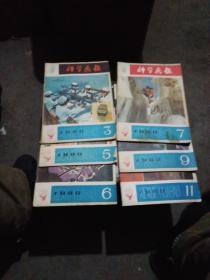 杂志:科学画报 1980(3.5.6.7.9.11)6本合售