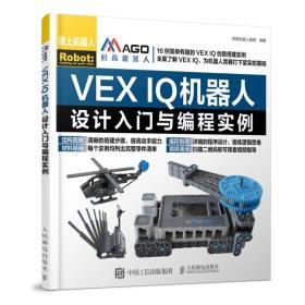 VEXIQ机器人设计入门与编程实例