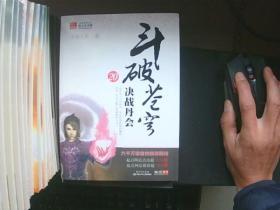 斗破苍穹,第1卷--20卷,缺第15卷共19册合售