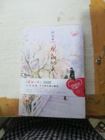 骄阳似我(上)(附1张海报 2张明信片)