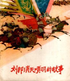 刘邦消灭项羽的故事、洪秀全反孔斗争小故事、陈胜吴广.3册合售