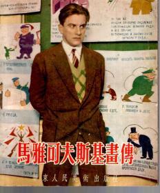 马雅可夫斯基画传1954年1版1印