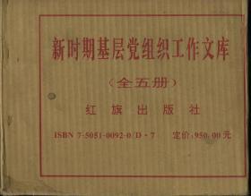 新时期基层党组织工作文库(全五册)