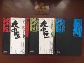 大中医:针灸铜人+天医堂+医行天下  全三册合售