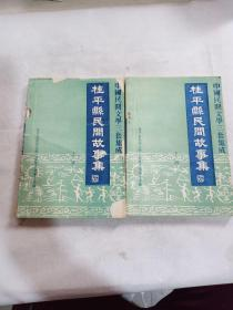 桂平县民间故事集(上下)书脊破损  品相见图